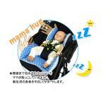 stella【ステラ】 新生児用ママはぐクッション ソーダドットBL ベビーカー用ベビーラック・バウンサー用 姿勢保持クッション