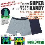 田口式健康パンツ スーパーダンディー (同色3枚セット)