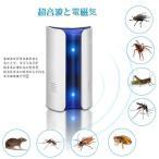 送料無料 超音波 ネズミ 駆除 害虫駆除 虫除け 電磁波 コンセント式 ゴキブリ、ネズミ、ムカデ、ノミや蚊などの害虫対策 ASK-038