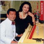 DVDカラオケ/フランク永井・松尾和子《全曲本人歌唱》