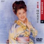 DVDカラオケ/川中美幸2《全曲本人歌唱》