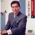 DVDカラオケ/春日八郎1《全曲本人歌唱》