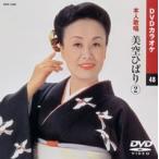 DVDカラオケ/美空ひばり2《全曲本人歌唱》