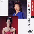 DVDカラオケ/大津美子/倍賞千恵�