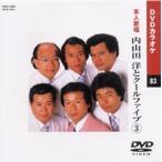 DVDカラオケ/内山田洋とクールファイブ3《全曲本人歌唱》