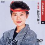 DVDカラオケ/神野美伽1《全曲本人歌唱》