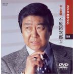 DVDカラオケ / 石原裕次郎5《全曲本人歌唱》