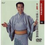 DVDカラオケ/三波春夫2長編歌謡浪曲《全曲本人歌唱》