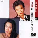 DVDカラオケ/桂銀淑/ヤン・スギョン《全曲本人歌唱》