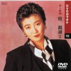 DVDカラオケ/桂銀淑2《全曲本人歌唱》