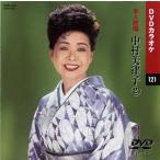 DVDカラオケ/中村美律子2《全曲本人歌唱》
