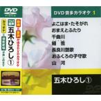 DVDカラオケ/五木ひろし 《全曲模範歌唱》