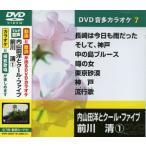 DVDカラオケ/内山田洋とクール�