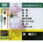 DVDカラオケ/吉幾三 《全曲模範歌唱》