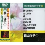 DVDカラオケ/長山洋子 《全曲模範歌唱》