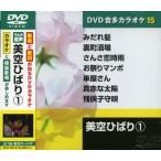DVDカラオケ/美空ひばり1 《全曲模範歌唱》