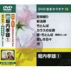 DVDカラオケ/堀内孝雄 《全曲模範歌唱》