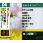 DVDカラオケ/大川栄策 《全曲模範歌唱》