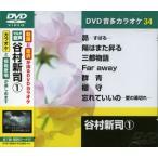 DVDカラオケ/谷村新司 《全曲模範歌唱》