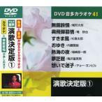 DVDカラオケ/演歌決定版1 《全曲模範歌唱》