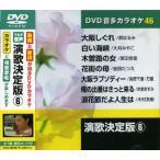 DVDカラオケ / 演歌決定版6 《全曲模範歌唱》