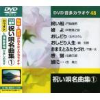DVDカラオケ/祝い唄名曲集1 《全曲模範歌唱》