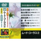 DVDカラオケ/ムード・コーラス2