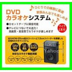 DVDカラオケシステム(DVD-K100M2/マイク