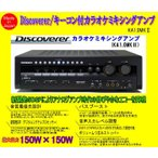 CSR/キーコン付カラオケ用ミキシングアンプ(Discoverer/KA1.0MK2/150W×2/送料無料)