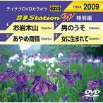 テイチクDVDカラオケ/音多ステーションW(TBKK-2009)