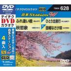 テイチクDVDカラオケ/音多ステーションW(TBKK-628)05月18日発売