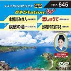 テイチクDVDカラオケ/音多ステーションW(TBKK-645)08月24日発売