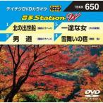 テイチクDVDカラオケ/音多ステーションW(TBKK-650)09月07日発売