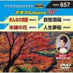 テイチクDVDカラオケ/音多ステーションW(TBKK-657)10月19日発売