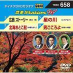 テイチクDVDカラオケ/音多ステーションW(TBKK-658)10月19日発売
