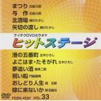 テイチクDVDカラオケ/ヒットステージ(TEBK-4033)