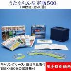 ショッピングカラオケ テイチクDVDカラオケ うたえもん決定版500(10枚組・全500曲入/現金特別価格)