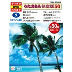 テイチクDVDカラオケ/うたえもん決定版50(TEBK-50009)