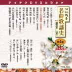 テイチクDVDカラオケ/心に残る名曲歌謡史/第4集(昭和27〜31年)(TEBK−5004)