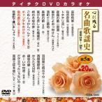 テイチクDVDカラオケ/心に残る名曲歌謡史/第5集(昭和31〜34年)(TEBK-5005)
