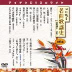 テイチクDVDカラオケ/心に残る名曲歌謡史/第6集(昭和34〜37年)(TEBK-5006)