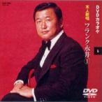 DVDカラオケ/フランク永井1《全曲本人歌唱》