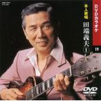 DVDカラオケ/田端義夫《全曲本人歌唱》