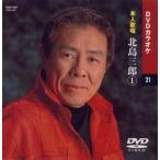 DVDカラオケ/北島三郎1《全曲本人歌唱》