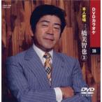 DVDカラオケ/三橋美智也3《全曲本人歌唱》