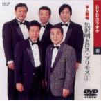 DVDカラオケ/黒沢明とロス・プリモス《全曲本人歌唱》