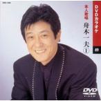 DVDカラオケ/舟木一夫1《全曲本人歌唱》