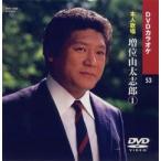 DVDカラオケ/増位山太志郎《全曲本人歌唱》