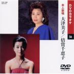 ショッピングDVD DVDカラオケ/大津美子/倍賞千恵子《全曲本人歌唱》