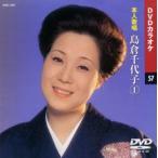 DVDカラオケ/島倉千代子1《全曲本人歌唱》